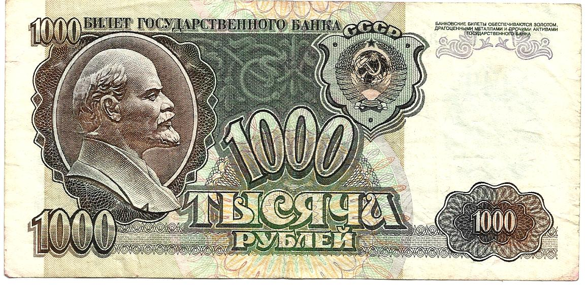 Советские деньги.